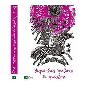 Купить Українські прислів'я та приказки, md54284, Garnamama