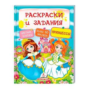 Купить Раскраски и задания, Принцессы, md54463, Garnamama