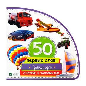 Купить Транспорт, Смотрим и запоминаем, Жученко М., md55223, Garnamama