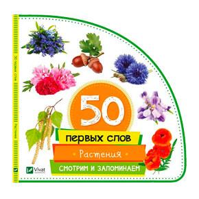 Купить Растения, Смотрим и запоминаем, Жученко М., md55226, Garnamama