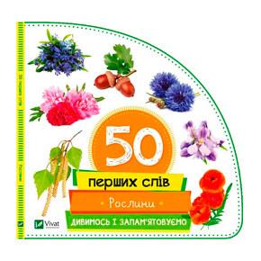 Купить Рослини, Дивимось і запам`ятовуємо, Жученко М., md55227, Garnamama