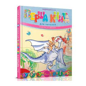 Купить Завтра до школи: Перша книга для читання, md53835, Garnamama