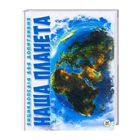 Купить Енциклопедія для допитливих А5: Наша планета, md53888, Garnamama