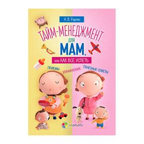 Купить Тайм-менеджмент для мам, или Как все успеть, md54123, Garnamama