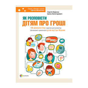Купить Як розповісти дітям про гроші. Книга для батьків: 100 домашніх ігор і практик, md54116, Garnamama